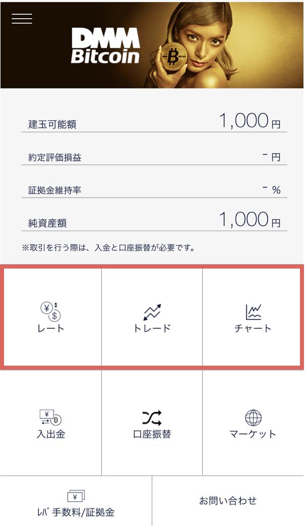 「DMMビットコイン(DMM Bitcoin)」アプリからの口座振替4