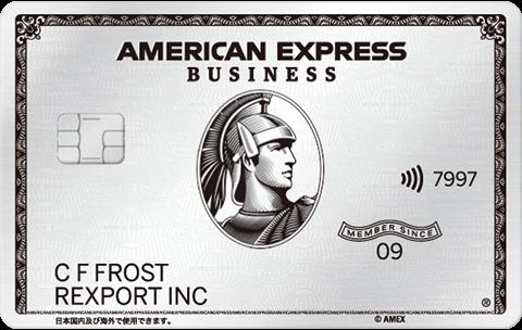 アメリカン・エキスプレス・ビジネス・プラチナ・カードの券面(2020年12月版)