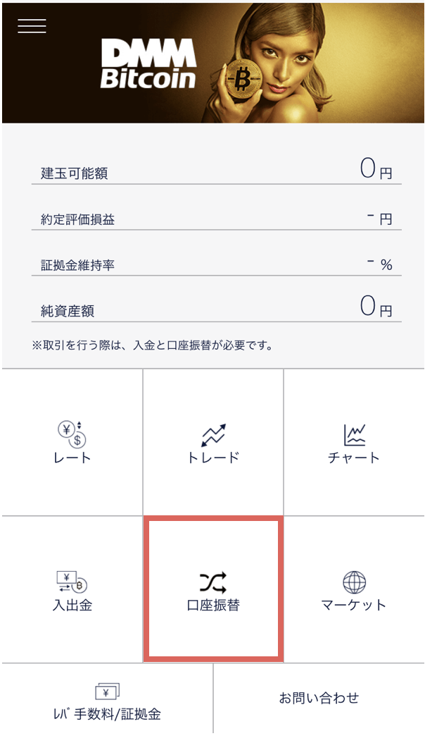 「DMMビットコイン(DMM Bitcoin)」アプリからの口座振替1