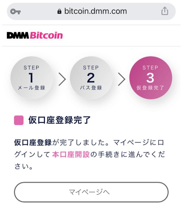DMMビットコイン(DMM Bitcoin)の会員登録方法の流れ11