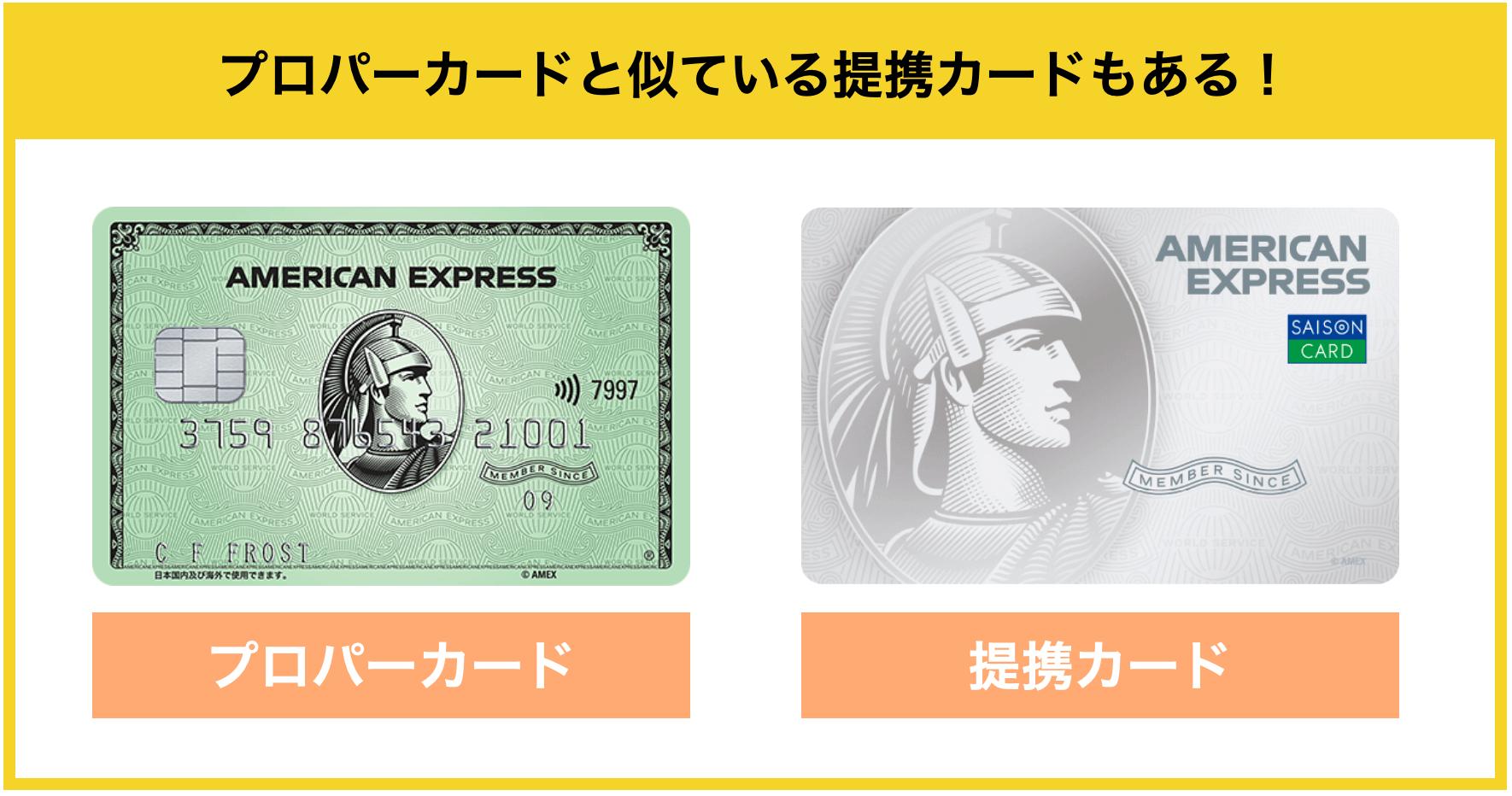 プロパーカードに似たデザインのアメックス提携カード(2021年版)