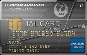 JAL アメリカン・エキスプレス・カード プラチナの券面(2020年版)