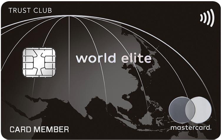 TRUST CLUB ワールドエリートカードの券面(タッチ決済対応)