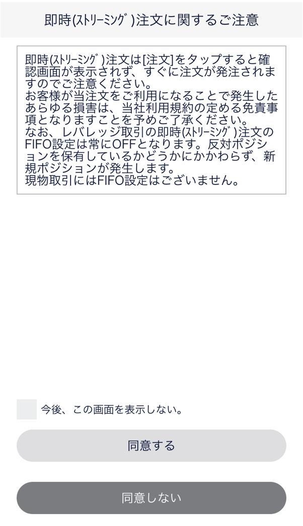 「DMMビットコイン(DMM Bitcoin)」アプリからの取引11