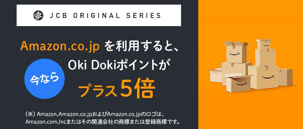 【JCB オリジナルシリーズ パートナー】Amazon.co.jpの利用でOki Dokiポイント+5倍キャンペーン