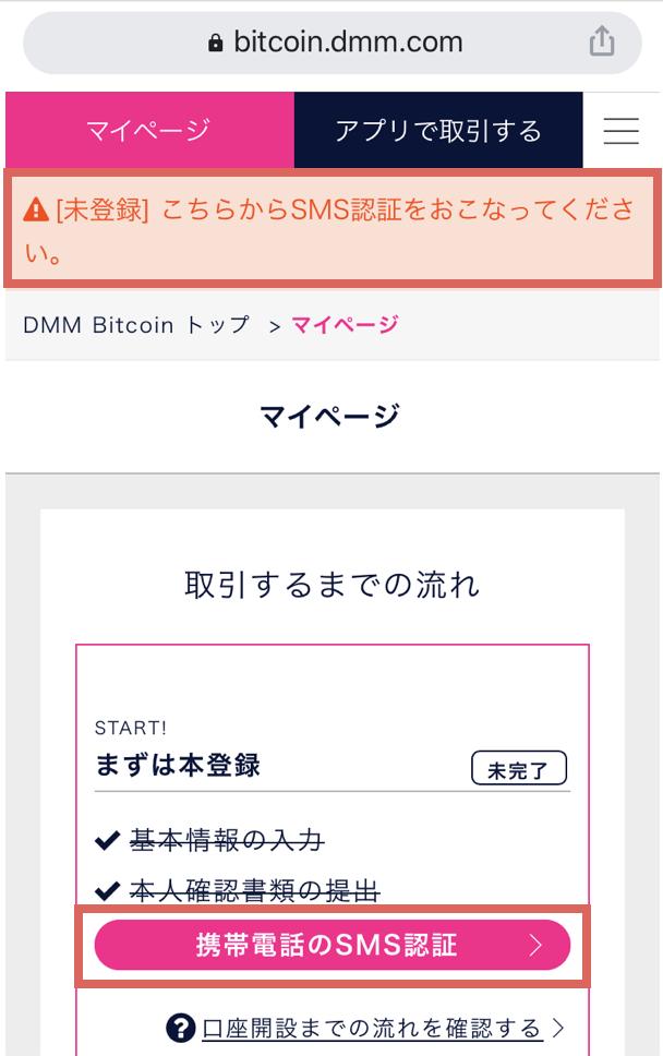 DMMビットコイン(DMM Bitcoin)の会員登録方法の流れ56
