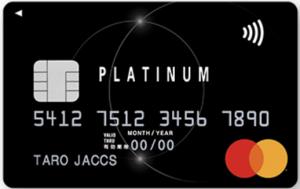 ジャックスカードプラチナのコンタクトレス対応券面