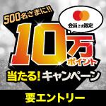 10万ポイントあたる!キャンペーン(Mastercard会員限定)