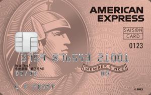 セゾンローズゴールド・アメリカン・エキスプレス・カードの券面