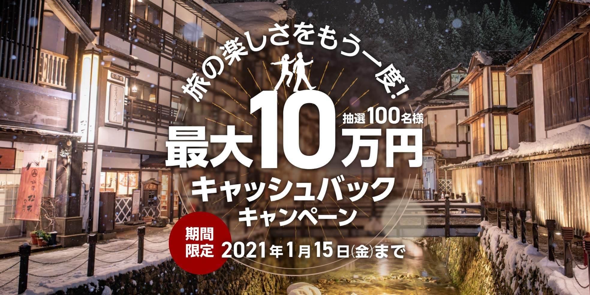 旅の楽しさをもう一度!最大10万円キャッシュバックキャンペーン