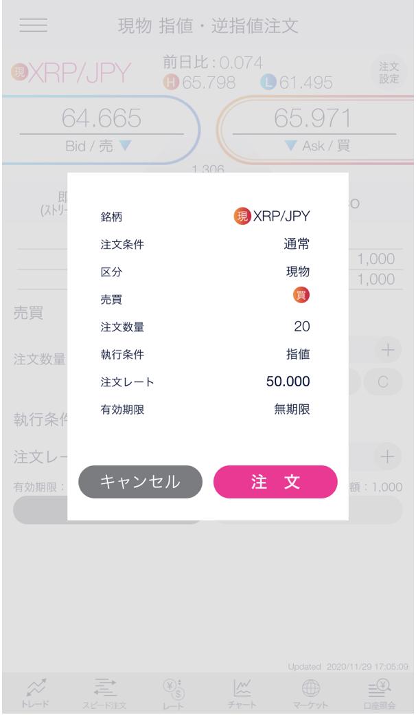 「DMMビットコイン(DMM Bitcoin)」アプリからの取引16