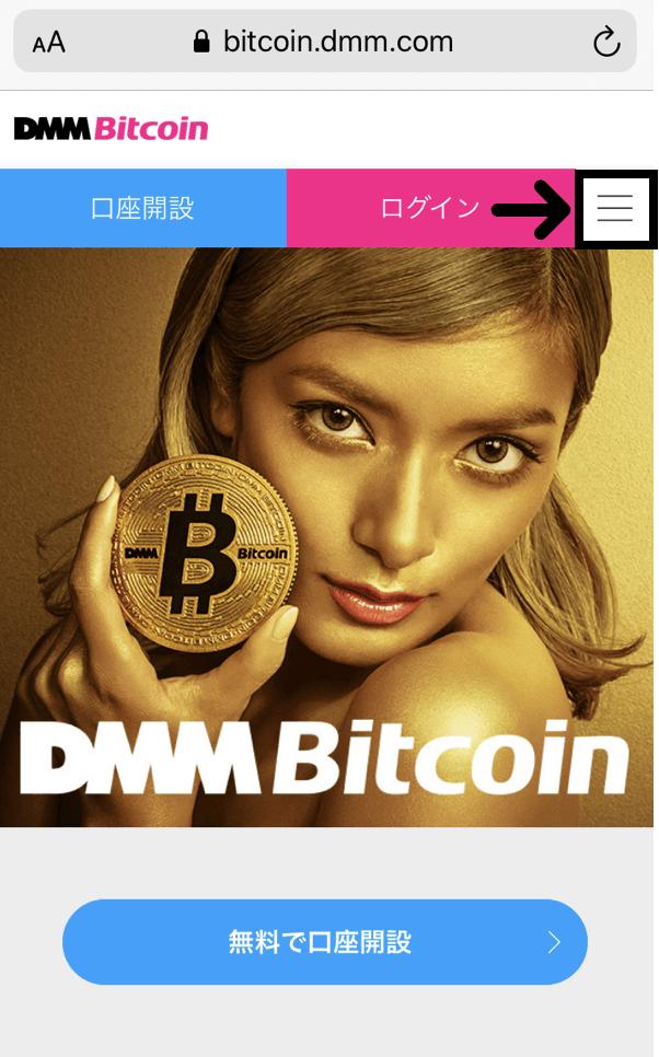 「DMMビットコイン(DMM Bitcoin)」アプリのインストール1