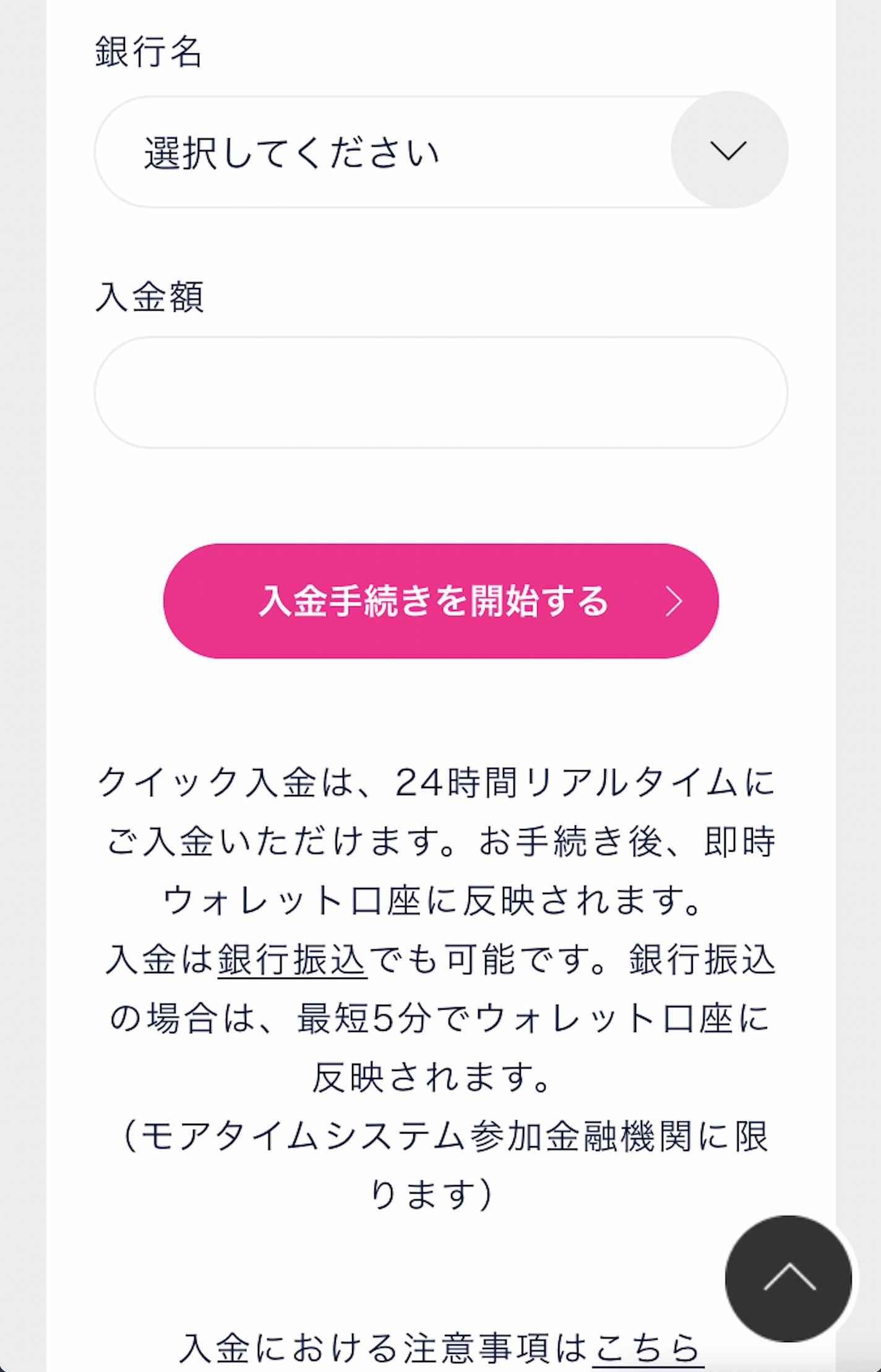「DMMビットコイン(DMM Bitcoin)」アプリからの入金6