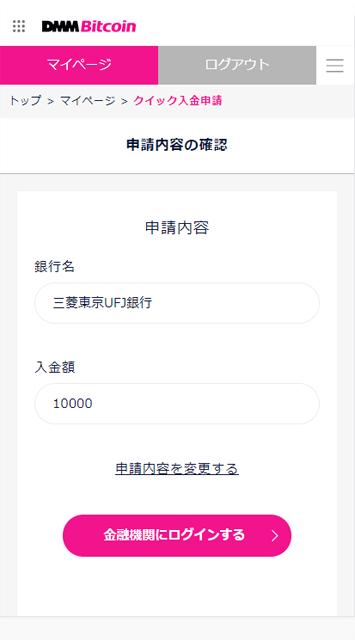 「DMMビットコイン(DMM Bitcoin)」アプリからの入金7