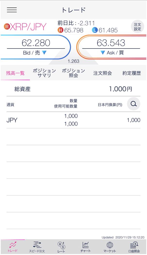 「DMMビットコイン(DMM Bitcoin)」アプリからの取引10