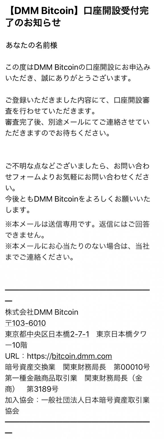 DMMビットコイン(DMM Bitcoin)の会員登録方法の流れ60