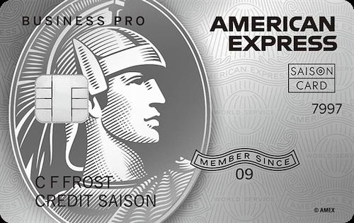 セゾンプラチナ・ビジネス プロ・アメリカン・エキスプレス・カードの券面画像
