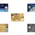 ana クレジットカードのアイキャッチ(2021年版)