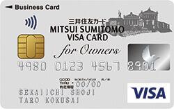 三井住友ビジネスカード for Owners/クラシック(一般)カードの券面(Visaのタッチ決済対応)
