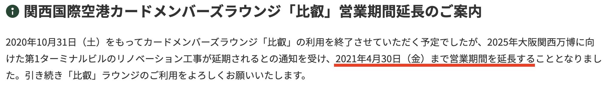 三井住友カード関西国際空港カードメンバーズラウンジ「比叡」営業期間延長のご案内