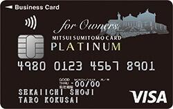 三井住友ビジネスカード for Owners/プラチナカードの券面(Visaのタッチ決済対応)