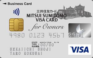 三井住友ビジネスカード for Owners/クラシック 一般カードの券面(Visaのタッチ決済対応)