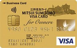 三井住友ビジネスカード for Owners/ゴールドカードの券面(Visaのタッチ決済対応)