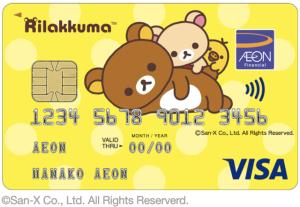 サンエックスカード(リラックマ)の券面(Visaのタッチ決済対応)