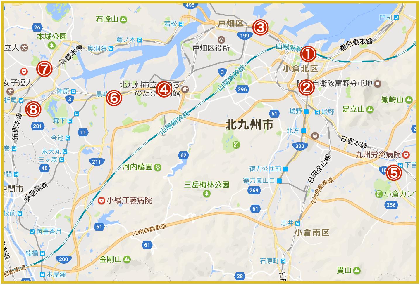 北九州市にあるアコム店舗・ATMの位置(2021年版)