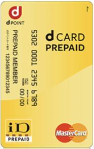 dカード プリペイドの券面画像