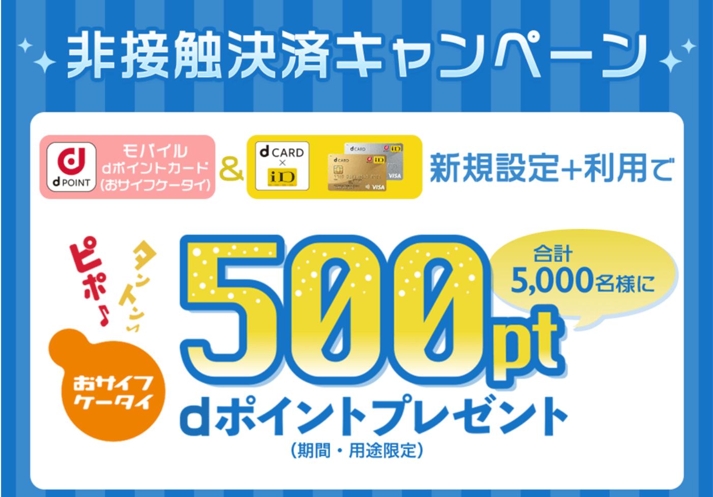 モバイルdポイントカード×dカード(iD)キャンペーン