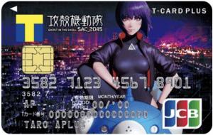 Tカード プラス(攻殻機動隊SAC_2045)の券面