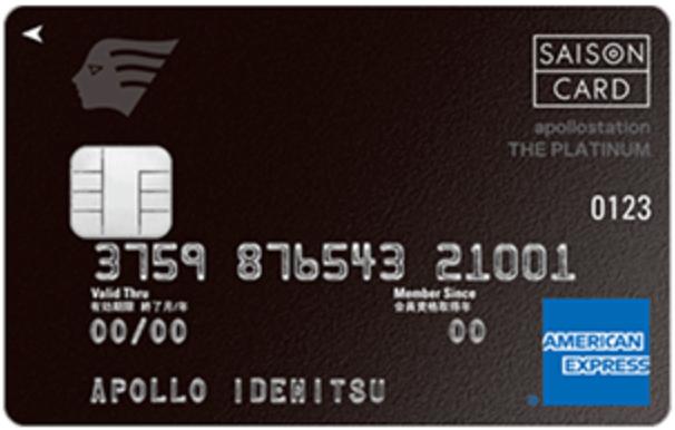 apollostation THE PLATINUM セゾン・アメリカン・エキスプレス・カードの券面画像