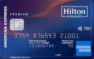 ヒルトン・オナーズ アメリカン・エキスプレス・プレミアム・カードの券面