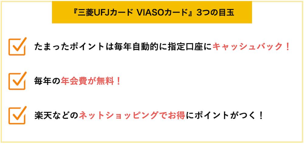 三菱UFJカード VIASOカードの3つの目玉