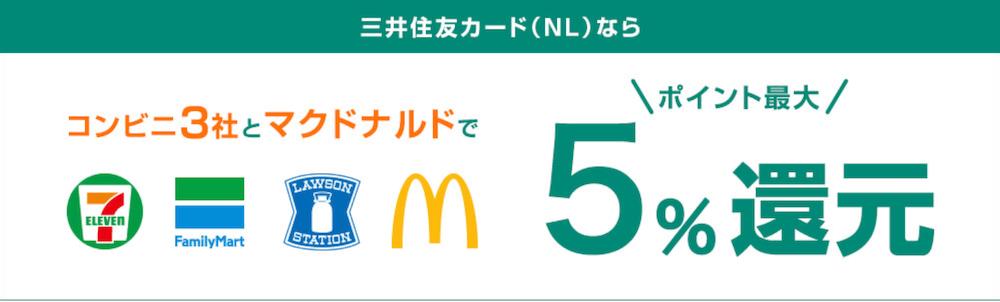 三井住友カードの対象カードはコンビニ3社とマクドナルドでポイント最大5%還元!