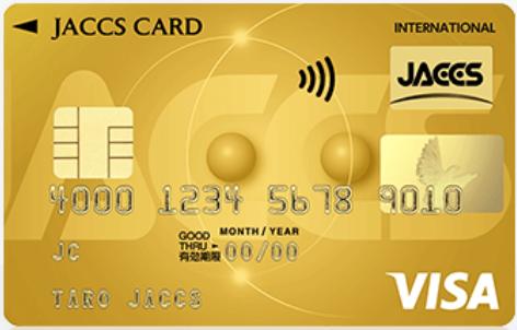 ジャックスカードゴールドVISAの券面