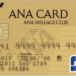 ANA JCB ワイドゴールドカードの券面(2021年版)