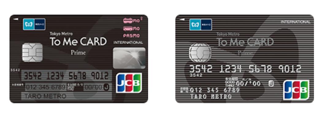 To Me CARD Prime JCBの券面画像