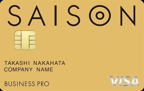 セゾンゴールド・ビジネス プロ・カードの券面画像