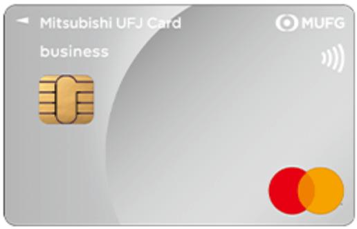 三菱UFJカード ビジネスの券面画像