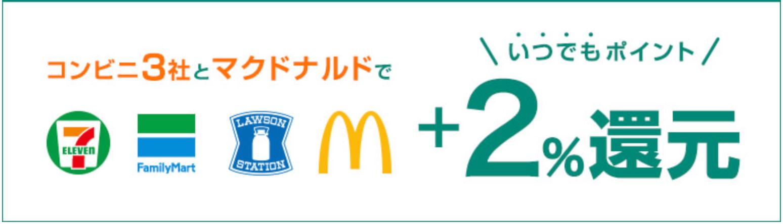 三井住友カードの対象カードはコンビニ3社とマクドナルドでいつでもポイント+2%還元!