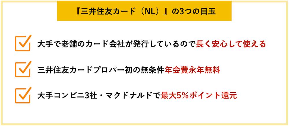 三井住友カードNLの3つの目玉(2021年4月版)