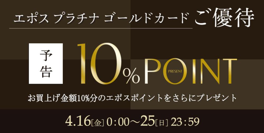 エポスプラチナカード・ゴールドカード会員様ご優待(2021年4月版)