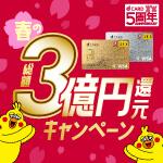 総額3億円還元!dカードご利用でもれなく当たる!