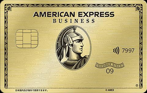 アメリカン・エキスプレス・ビジネス・ゴールド・カードのメタル券面画像