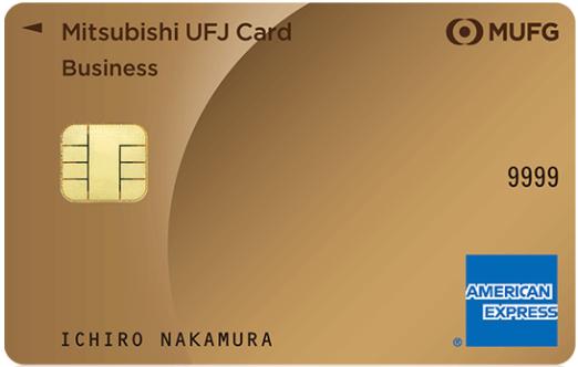 三菱UFJカード・ゴールド・ビジネス・アメリカン・エキスプレス・カードの券面画像
