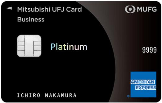 三菱UFJカード・プラチナ・ビジネス・アメリカン・エキスプレス・カードの券面画像