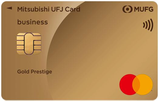 三菱UFJカード ゴールドプレステージ ビジネスの券面画像