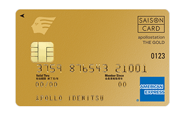 apollostation THE GOLD AMEXの券面画像